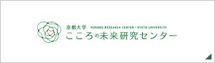 京都大学 こころの未来研究センター