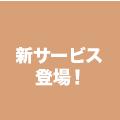 新サービス登場!