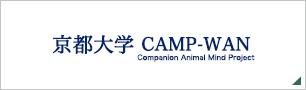 京都大学 CAMP-WAN